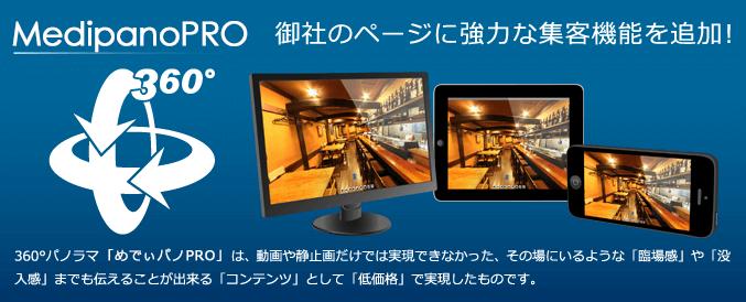 【広島・VR制作会社】株式会社MEDIAS
