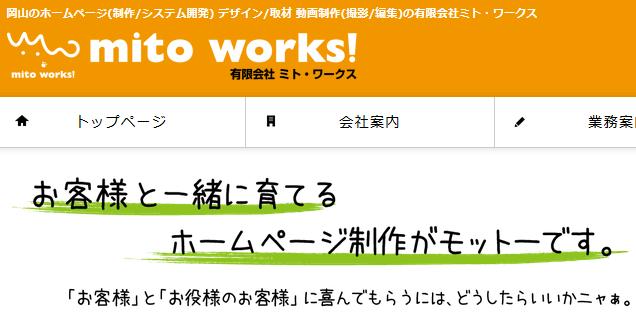 【岡山・VR制作会社】有限会社ミト・ワークス