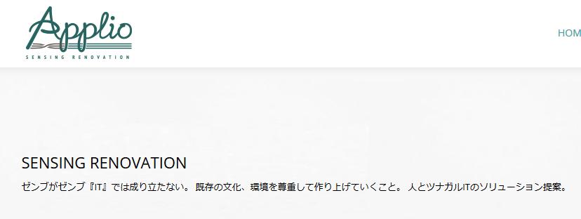 【島根・VR制作会社】株式会社アプリオ