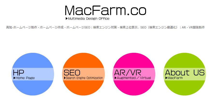 【高知・VR制作会社】有限会社マックファーム