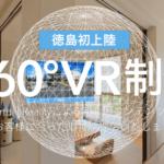 【徳島・VR制作会社】シコクサブロー合同会社