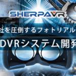 【福岡・VR制作会社】株式会社シェルパ