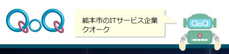 【熊本・VR制作会社】株式会社QoQ(クオーク)
