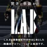 【宮崎・VR制作会社】株式会社エル・エー・ビー