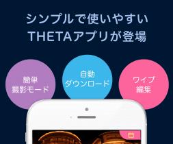 「RICOH THETA」シリーズのスマートフォン向けアプリ「かんたん360 for RICOH THETA(未定)」が8月中にリリース予定