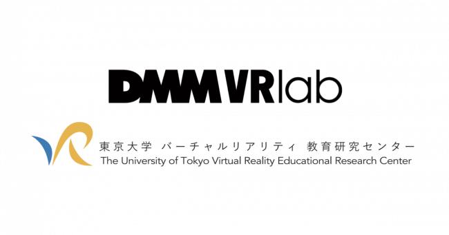 DMM VR研究室が東京大学 連携研究機構 バーチャルリアリティ教育研究センターと共同研究を開始