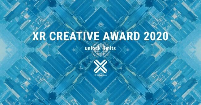 XRクリエイティブアワード2020開催 ー 「unlock limits」をテーマに本日より作品募集開始!