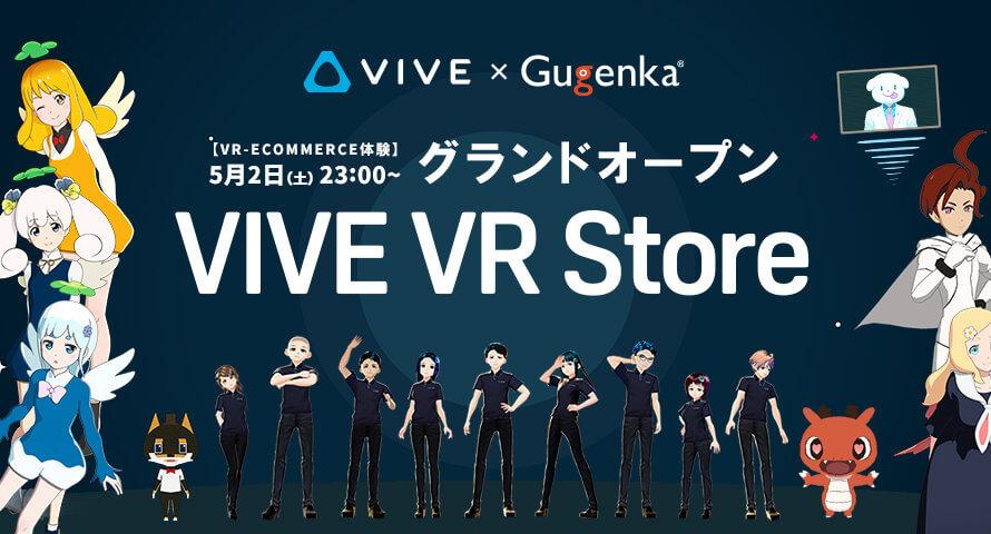 HTC NIPPON、バーチャル空間店舗『VIVE VR Store』を5月2日(土)23:00オープン