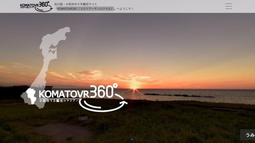 加賀RICH NEWS 2020.5