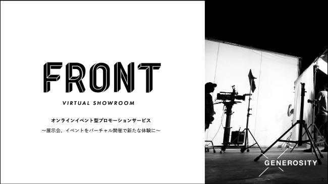 GENEROSITY、動画やVRを活⽤したオンラインイベント型プロモーションサービス「FRONT」を提供開始