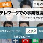 5月26日「長期化するテレワークでの事業転換と共創方法」共催セミナー開催