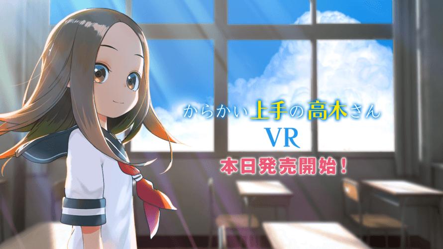 リモートワーク・自宅待機中でも自宅で楽しめるVRアニメ『からかい上手の高木さんVR 1学期』がOculusストア&Steamストアにて本日より1,490円で発売開始!