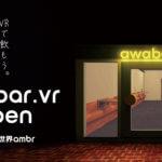 """六本木のスタンディングバーawabarのVR店舗""""awabar.vr""""が、仮想世界ambrにオープン"""