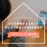 【物件数熊本最大級】営業スタッフがYouTuber化!?自宅にいながらモデルハウスを見学できる『360°WEB住宅展示場』をOPEN!新しい時代の住宅購入プロセスをご提案