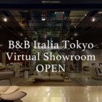 B&B Italia Tokyo バーチャルショールーム開設