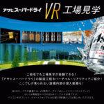 自宅で体験できる!「アサヒスーパードライVR工場見学」5月21日(木)から特設WEBサイトで無料公開!