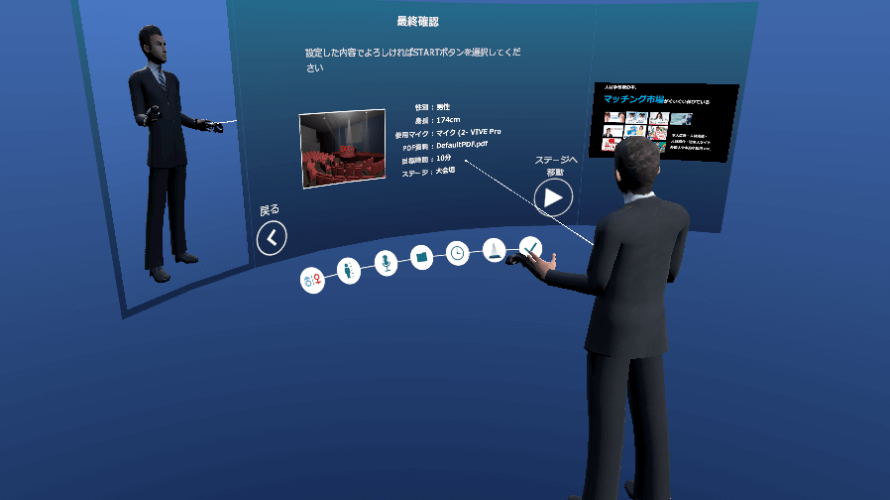 Public Speech VRトレーニングスターターパッケージ