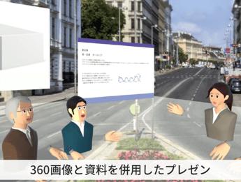 企業のオンラインコミュニケーションを強力サポート 法人用VR会議・イベント向けシステム「NEUTRANS BIZ」C&Rパッケージ取り扱い開始