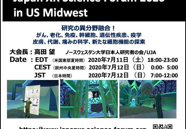 世界初!バーチャル空間で行われる国際サイエンスフォーラム「Japan XR Science Forum 2020 in US Midwest」をVR法人HIKKYがXRパートナーとして全面協力!