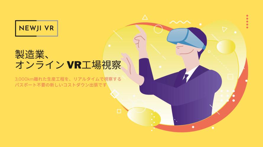NEWJIから、製造業オンラインVR工場視察「NEWJI VR」の事前登録受付を開始!