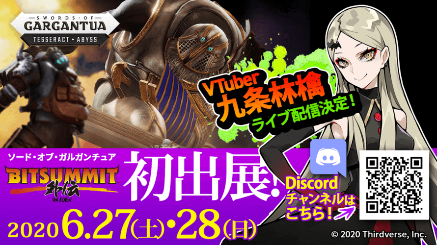 VR剣戟アクションゲーム『ソード・オブ・ガルガンチュア』を提供する株式会社Thirdverse、インディーゲームの祭典「BitSummit Gaiden」のオンライン出展が決定!