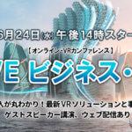 HTC NIPPON、6⽉24⽇(⽔)に日本初の法⼈向けVRカンファレンス「VIVEビジネス・デー ~VR導⼊が丸わかり!VR最新ソリューションと導入事例を紹介~ 」を開催
