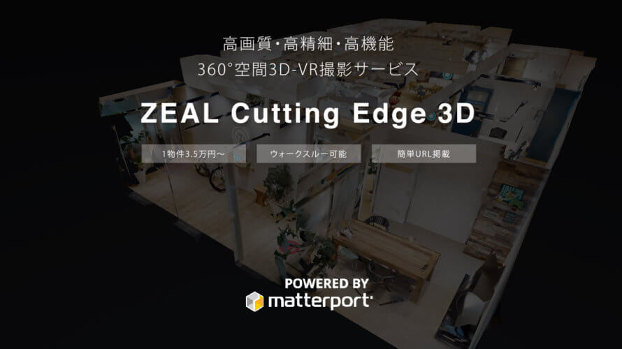 360°空間3D-VR撮影サービスを提供開始【高画質・高精細・高機能】