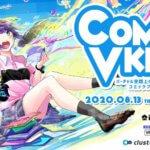 コミック・音楽に特化したグローバル・バーチャルイベント「ComicVket1」、「MusicVket1」を同日開催決定!世界中から無料で誰でも参加可能!