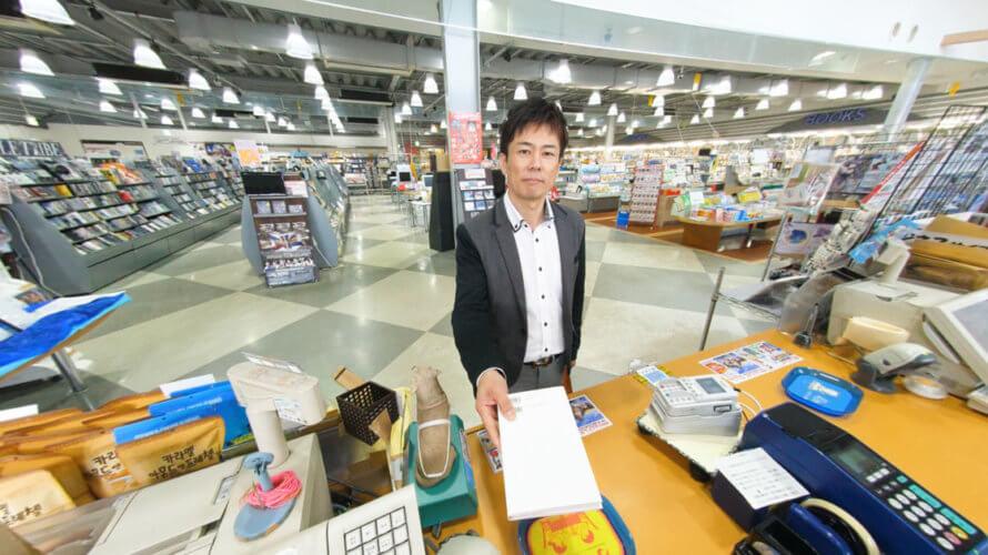 発達障害支援施設向けVR「emou」にお仕事体験シリーズが新登場!第一弾はイオングループ実店舗での「書店の接客体験」コンテンツを配信