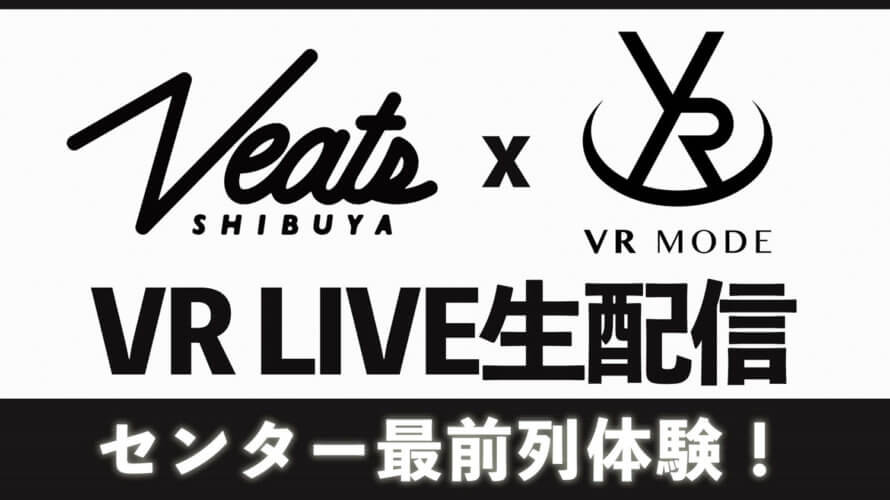 『Veats Shibuya×VR MODE』VR生配信無観客ライブの決定ならびに視聴PASS販売開始のお知らせ