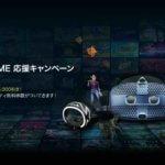 HTC NIPPON、6月24日(水)~7月7日(火)『STAY HOME応援キャンペーン』を実施、『VIVE Cosmos』が5,000円オフに