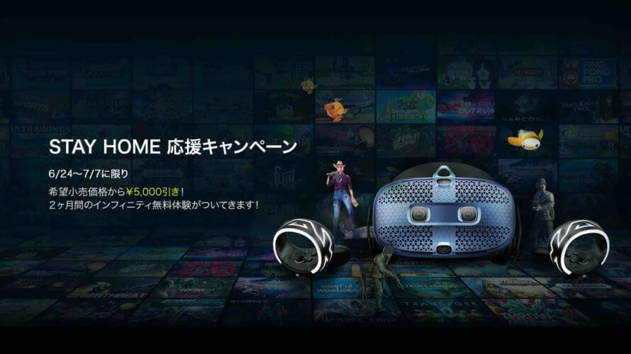 HTC NIPPON、6月24日(水)~7月7日(火)『STAY HOME応援キャンペーン』を実施、『VIVE Cosmos』が5,000円オフに