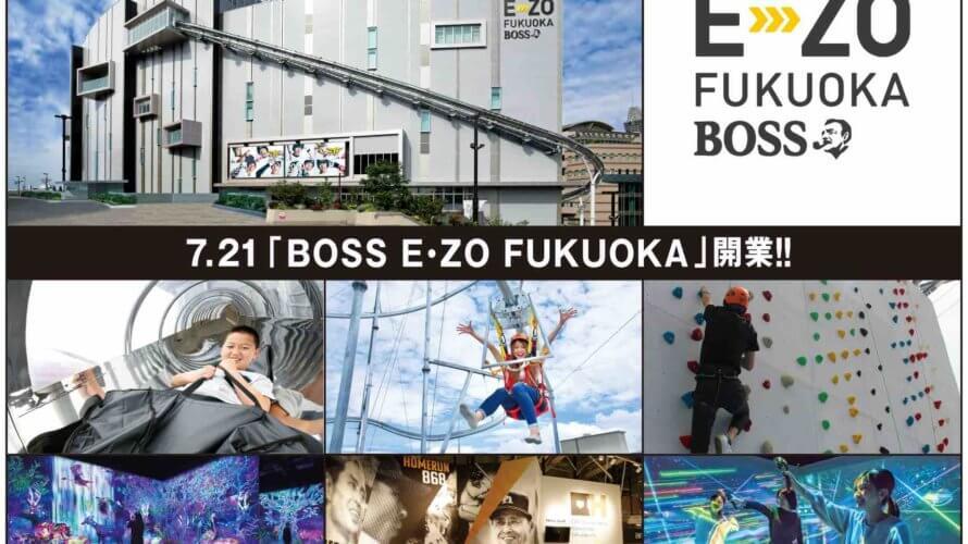 福岡新名所、7/21開業へ!「BOSS E・ZO FUKUOKA」 チケット発売開始!