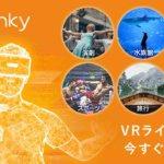 VRライブ配信アプリ「Blinky」にてマルチアングル生ライブ配信コンテンツを6月7日より提供開始