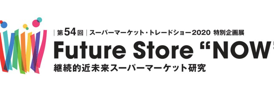 """【バーチャル展示会】360Channel、全国スーパーマーケット協会主催イベント Future Store """"Now""""のVRで視聴可能なシステムを開発・提供"""