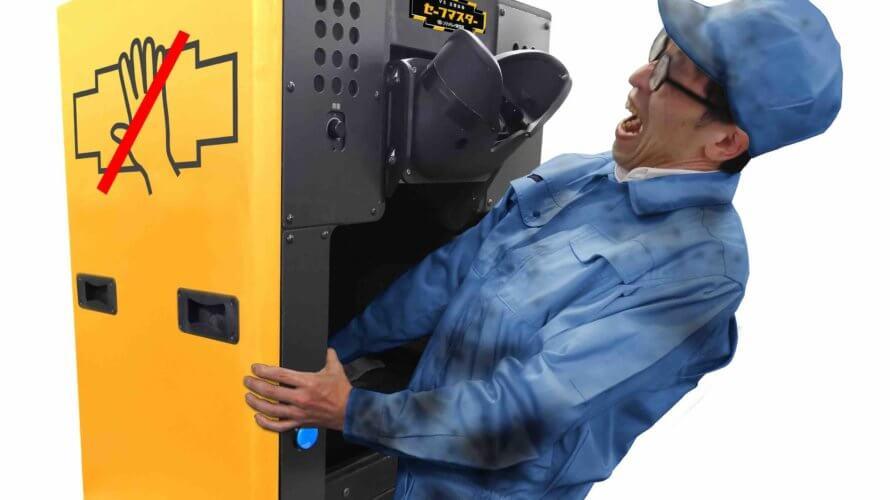 危険誘発体感装置を発表! 安全教育関連で長らくご好評いただいている「セーフマスター」を危険誘発体感装置として全面リニューアルし発表しました。