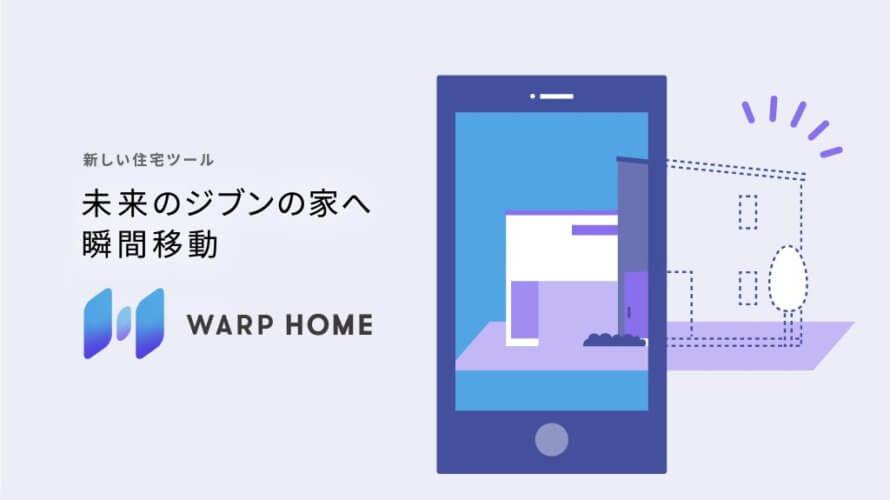 【住宅営業プレゼンツール】工務店向けAR/VRクラウドアプリ「WARP HOME(ワープホーム)」リリース