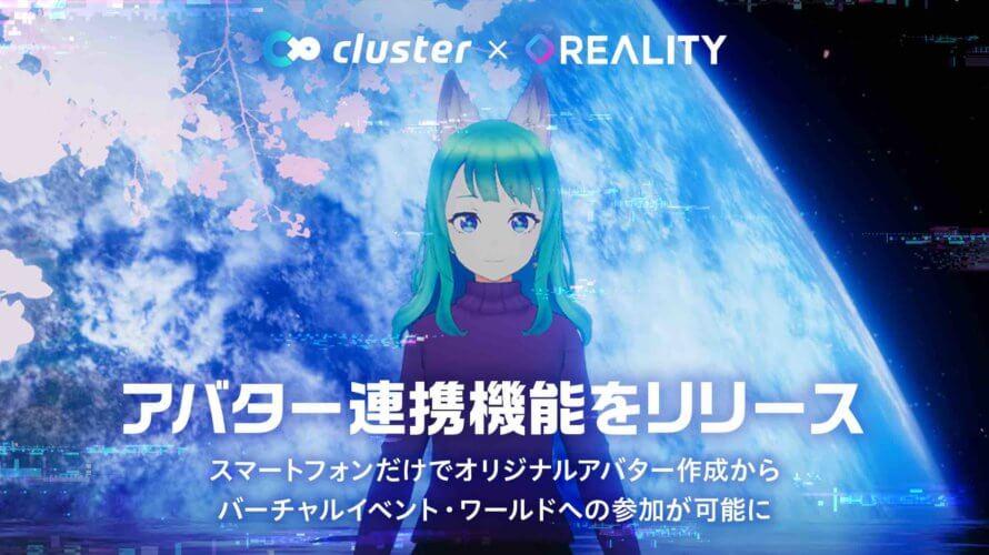 バーチャルSNS「cluster」、スマホでアバター作成できる「REALITY」との連携機能をリリース