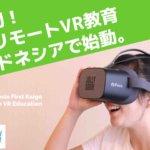 史上初!海を越えるリモートVR教育をインドネシアでスタート! 介護VR授業を「GIfTプログラム」に導入 ジョリーグッドと共同