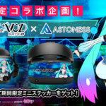 初音ミク公式VRワールド『MIKU LAND GATE β』×「アストネス」コラボキャンペーンを実施