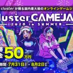 優勝賞金50万円!! バーチャルSNS「cluster」でのオンラインゲームジャム「Cluster GAMEJAM 2020 in SUMMER」が開催決定!