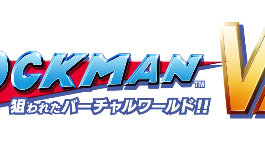 『ロックマンVR 狙われたバーチャルワールド!!』の予約がいよいよ開始! 本日、特設サイトオープン! PVも公開中!