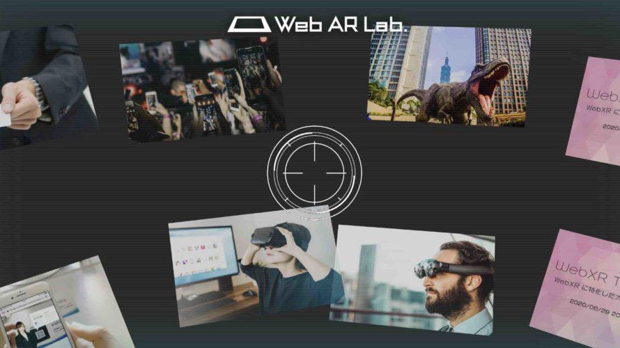 世界初!スマホで体感できる未来のメディア「WebARで読むメディア」をリリース