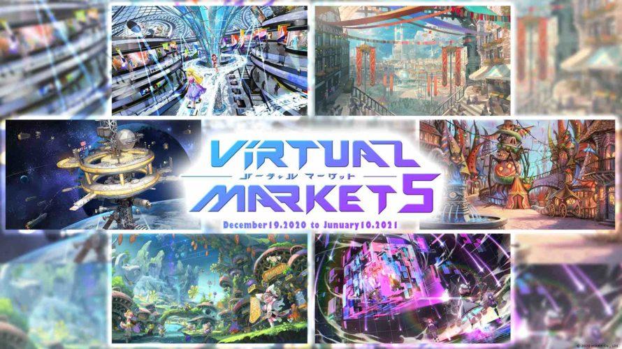 世界最大級のバーチャルイベント【Virtual Market 5】一般出展に過去最多1739サークルの応募