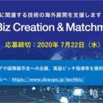 コンテンツ技術で世界に挑戦する企業・機関を支援します!~TechBiz支援プログラム2020応募締切 7月22日に迫る!~