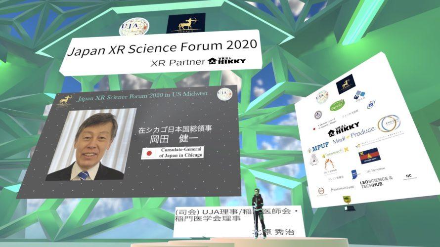 世界初!研究者と家族が参加し、VR空間で開催された国際サイエンスフォーラム