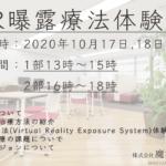 VR曝露療法による新たな不安症治療実現に向けてクラウドファンディングプロジェクト開始!!