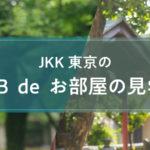 ニューノーマル時代の新しいお部屋さがし「Web de お部屋の見学会」をJKK東京ホームページでスタート