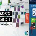 リアルな展示会をバーチャルで開催できる「DX EXhibition」を、株式会社アイデアクラウドと業務提携し販売・運営体制を強化。