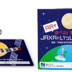 『ARで遊べる!学べる!JAXAといっしょに月探査』新発売 宇宙空間や探査マシンが本の上に飛び出す!